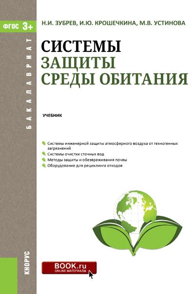 Николай Зубрев Системы защиты среды обитания
