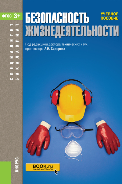 Коллектив авторов Безопасность жизнедеятельности личная безопасность в чрезвычайных ситуациях