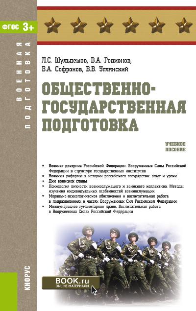 Леонид Шульдешов бесплатно