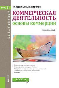 Левкин, Григорий  - Коммерческая деятельность. Основы коммерции