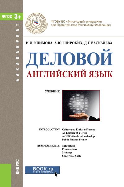 Ирина Климова Деловой английский язык the quality of accreditation standards for distance learning
