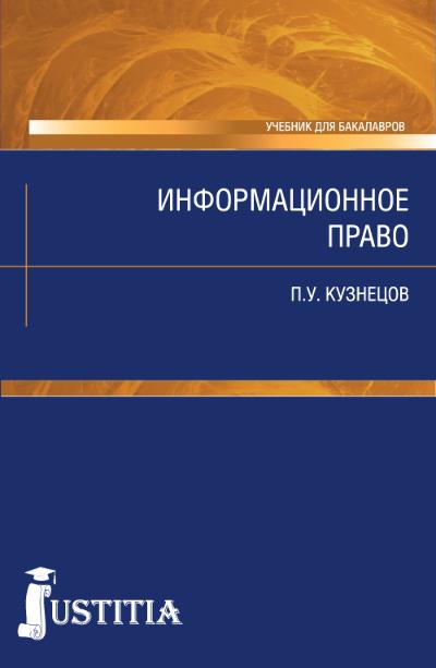 Петр Кузнецов Информационное право
