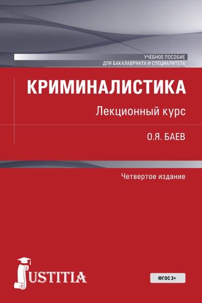 Олег Яковлевич Баев Криминалистика цена и фото