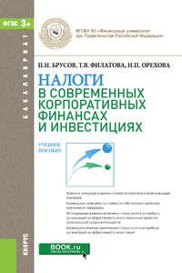 Брусов, П. Н.  - Налоги в современных корпоративных финансах и инвестициях