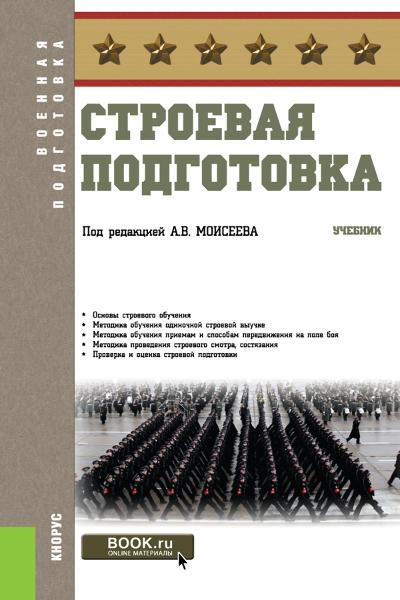 Анатолий Васильевич Моисеев Строевая подготовка барабаны для строевых маршей в алматы