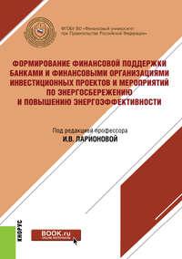 - Формирование финансовой поддержки банками и финансовыми организациями инвестиционных проектов и мероприятий по энергосбережению и повышению энергоэффективности