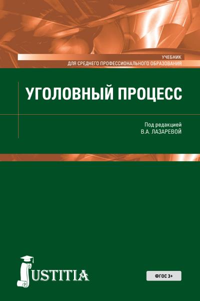 Коллектив авторов Уголовный процесс н с манова уголовный процесс учебник