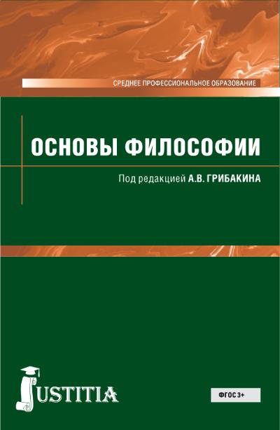 Коллектив авторов Основы философии коллектив авторов тело человека