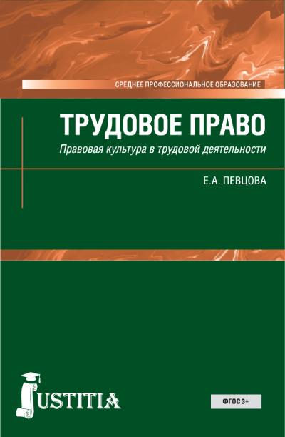 Елена Певцова Трудовое право е в магницкая трудовое право