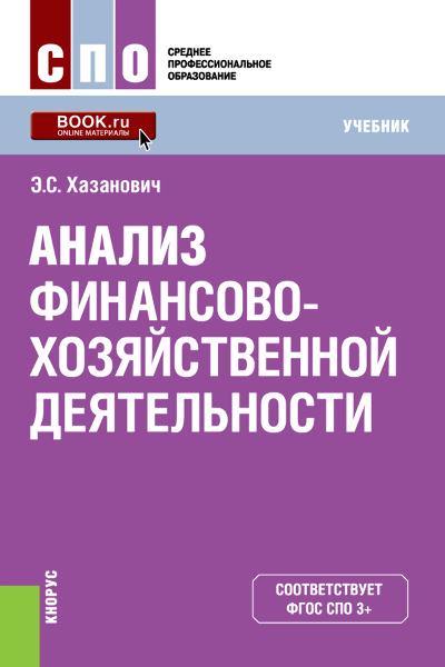цена Энгель Хазанович Анализ финансово-хозяйственной деятельности