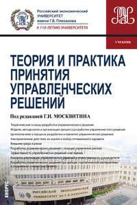 авторов, Коллектив  - Теория и практика принятия управленческих решений