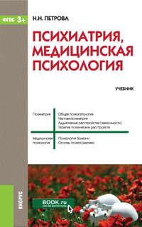 Петрова, Наталия Николаевна  - Психиатрия, медицинская психология