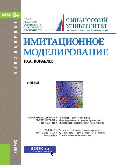 Юрий Кораблев Имитационное моделирование триммер vitek vt 2549 чёрный серебристый