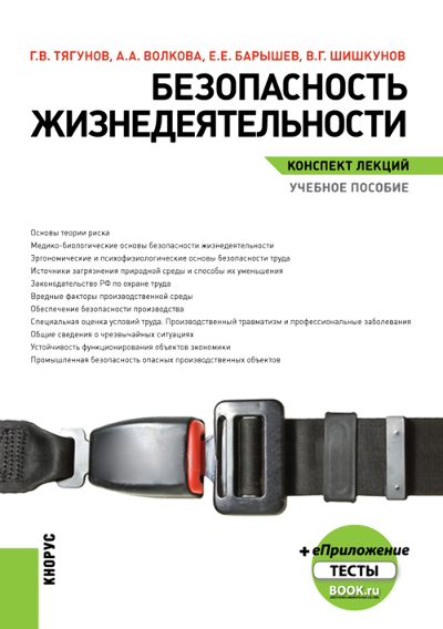 Е.Е. Барышев Безопасность жизнедеятельности. Конспект лекций личная безопасность в чрезвычайных ситуациях