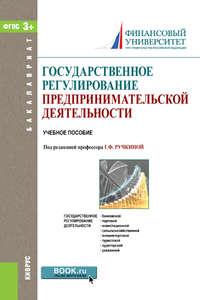 авторов, Коллектив  - Государственное регулирование предпринимательской деятельности