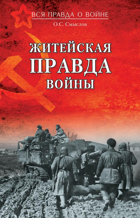Олег Смыслов Житейская правда войны