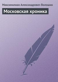 - Московская хроника