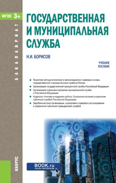 9785406049037 - Николай Борисов: Государственная и муниципальная служба - Книга