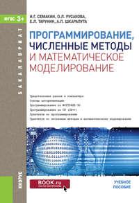 Семакин, И. Г.  - Программирование, численные методы и математическое моделирование