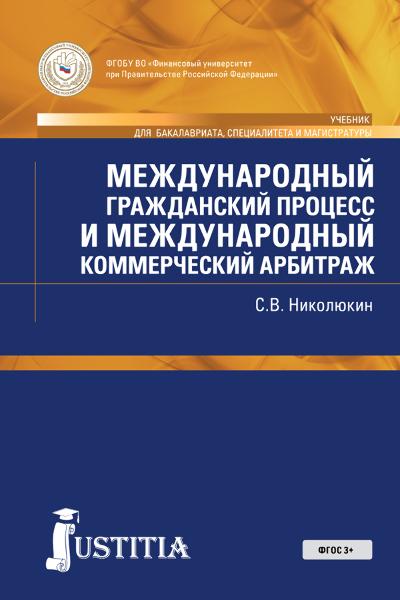 С. В. Николюкин Международный гражданский процесс и международный коммерческий арбитраж международный коммерческий арбитраж