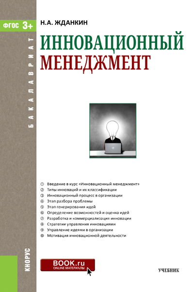 Николай Александрович Жданкин Инновационный менеджмент менеджмент инвестиций и инноваций учебник