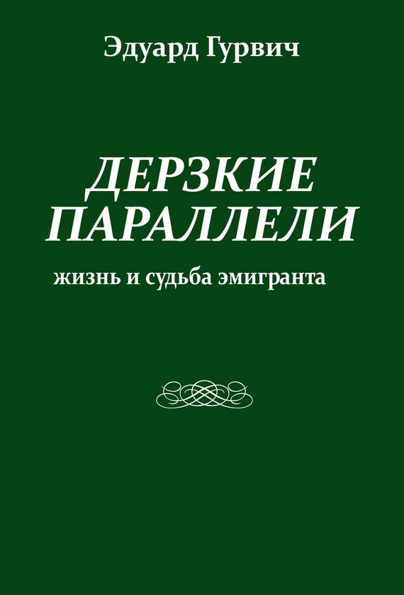Эдуард Гурвич бесплатно