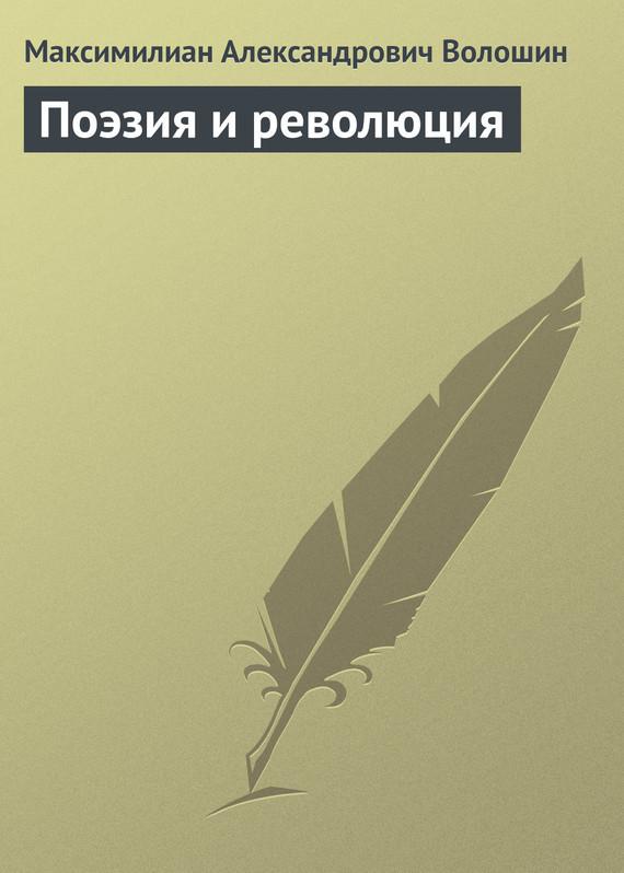Поэзия и революция
