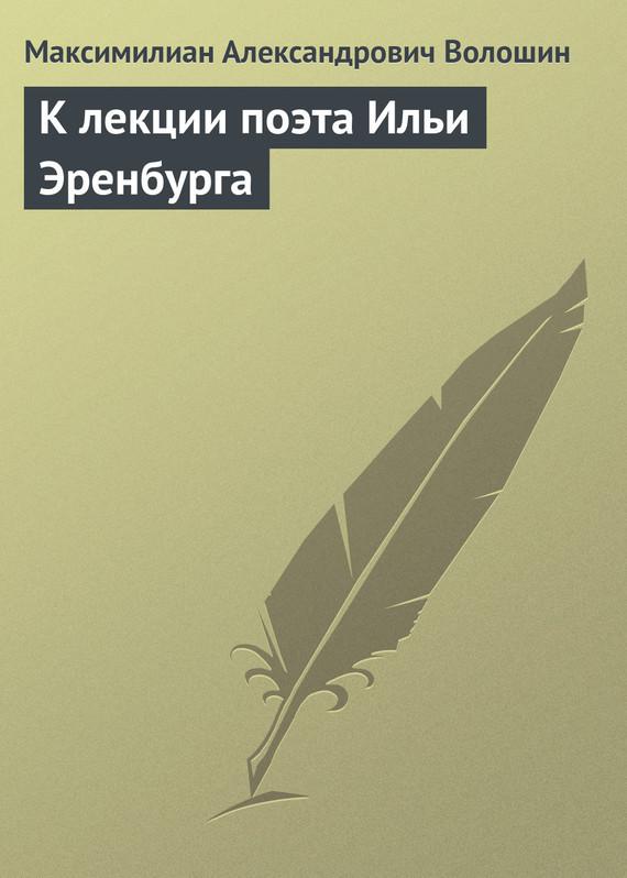 К лекции поэта Ильи Эренбурга