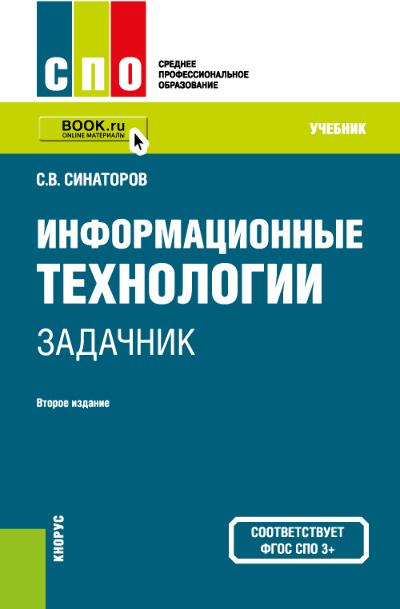 Сергей Владимирович Синаторов Информационные технологии книги почтой дешево по украине