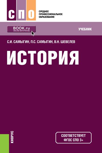 Владимир Шевелев История