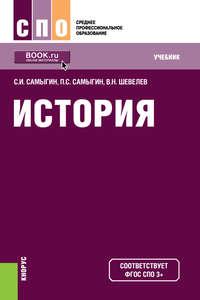Шевелев, Владимир  - История