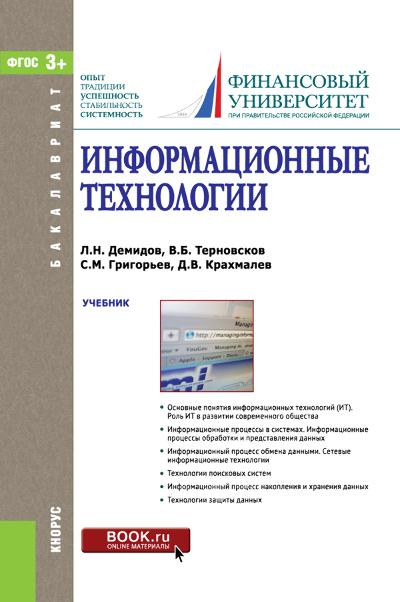 Дмитрий Крахмалев Информационные технологии б в черников информационные технологии управления учебник