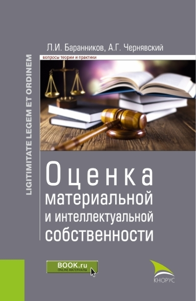 А. Г. Чернявский Оценка материальной и интеллектуальной собственности как продать земельный участок не в собственности