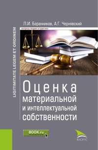 Чернявский, А. Г.  - Оценка материальной и интеллектуальной собственности