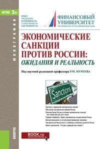 - Экономические санкции против России: ожидания и реальность