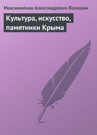 Волошин, Максимилиан Александрович  - Культура, искусство, памятники Крыма