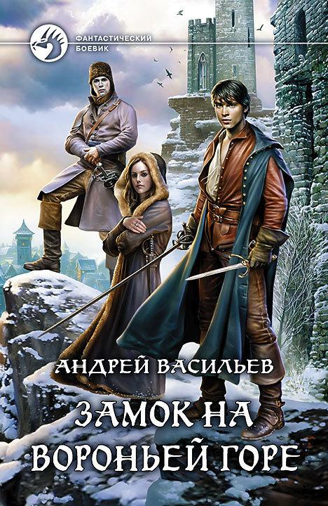 Андрей Васильев Замок на Вороньей горе
