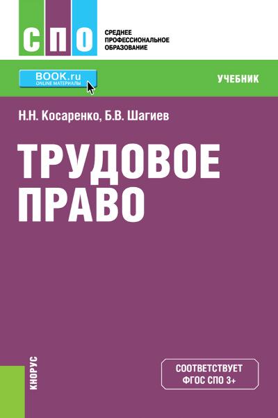 Н. Н. Косаренко Трудовое право трудовой договор cdpc