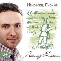 Клейн, Леонид  - Некрасов. Лирика.