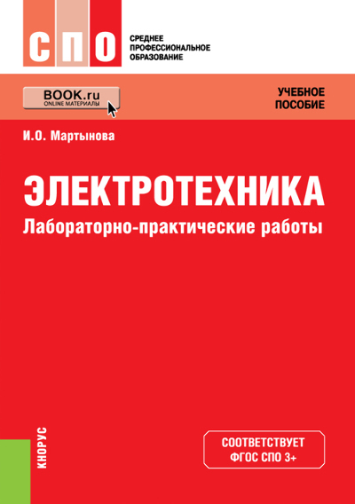 Ирина Мартынова Электротехника. Лабораторно-практические работы