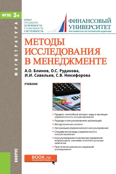 Андрей Блинов Методы исследования в менеджменте консультирование родителей в детском саду возрастные особенности детей