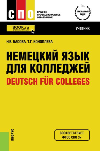 Н. В. Басова Немецкий язык для колледжей ISBN: 978-5-406-05782-7 н в басова немецкий язык для колледжей deutsch für colleges