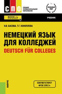 Басова, Нонна  - Немецкий язык для колледжей=Deutsch f?r Colleges