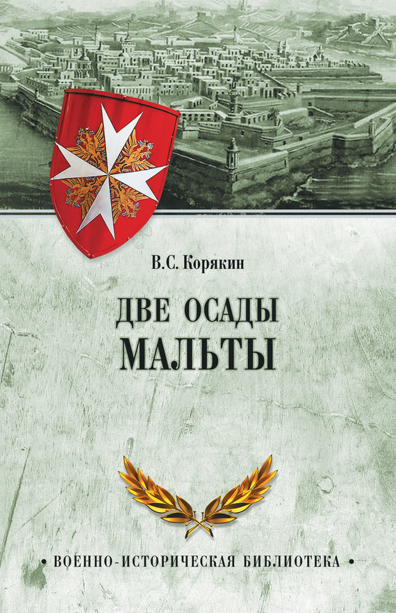 Владислав Корякин - Две осады Мальты