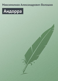 Волошин, Максимилиан Александрович  - Андорра