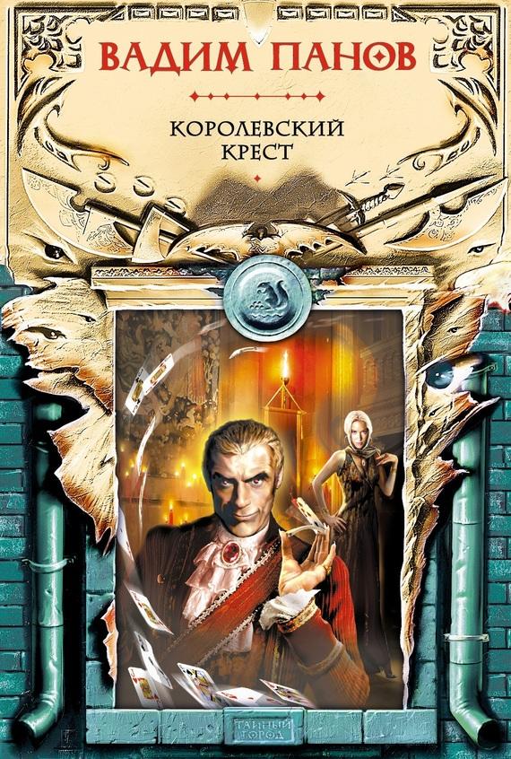 Вадим Панов Королевский крест минимикроскоп цикл в аптеках москвы