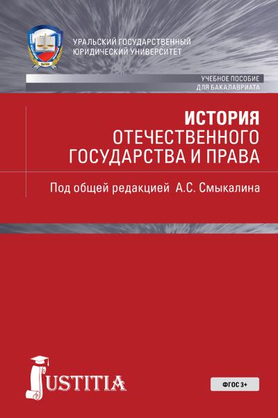 Коллектив авторов История отечественного государства и права коллектив авторов основы государства и права