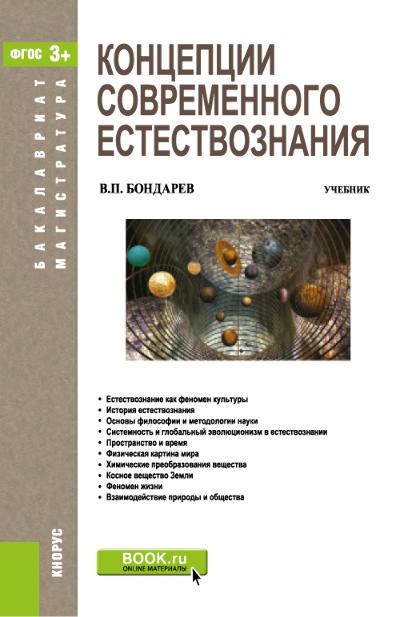 Валерий Петрович Бондарев Концепции современного естествознания лихин а концепции современного естествознания учеб