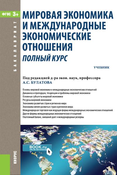 Коллектив авторов. Мировая экономика и международные экономические отношения. Полный курс