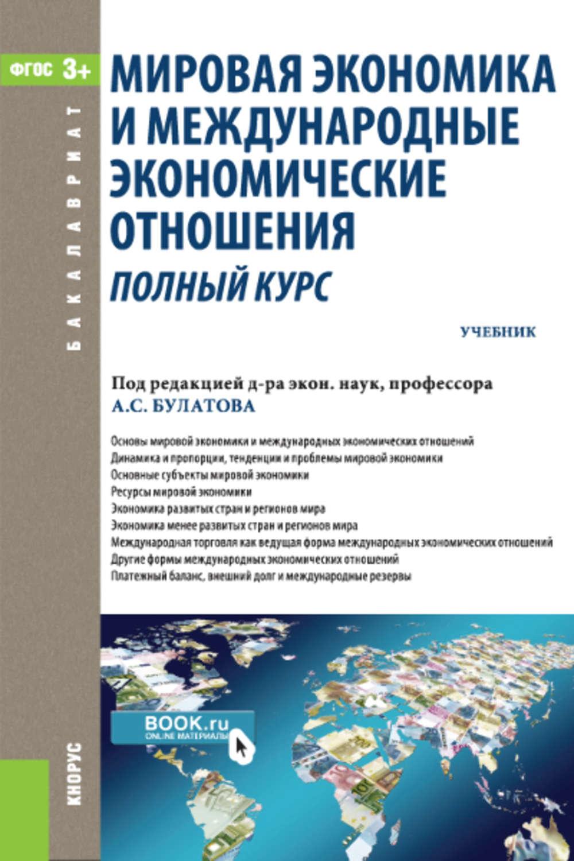 Скачать книгу булатов мировая экономика